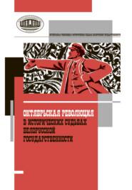 Октябрьская революция в исторических судьбах белорусской государственности