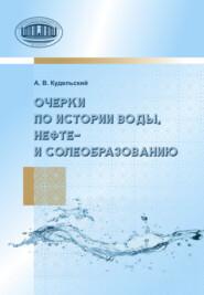 Очерки по истории воды, нефте- и солеобразованию