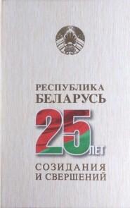 Республика Беларусь – 25 лет созидания и свершений. Т. 6