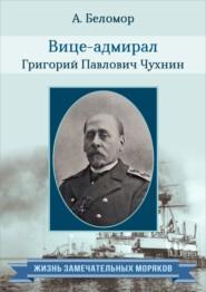 Вице-адмирал Григорий Павлович Чухнин. По воспоминаниям сослуживцев