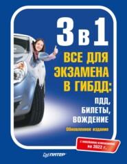 3 в 1. Все для экзамена в ГИБДД: ПДД, билеты, вождение. Обновленное издание. С изменениями от 31 декабря 2020
