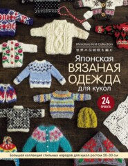 Японская вязаная одежда для кукол. Большая коллекция стильных нарядов для кукол ростом 20–30 см