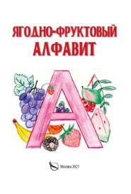 Ягодно-фруктовый алфавит