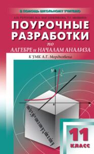 Поурочные разработки по алгебре и началам анализа. 11 класс (к УМК А. Г. Мордковича и др. (М.: Мнемозина))