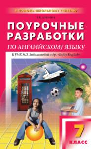 Поурочные разработки по английскому языку. 7 класс (к УМК М. З. Биболетовой и др. «Enjoy English»)