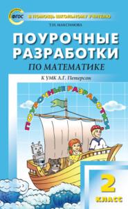 Поурочные разработки по математике. 2 класс (к УМК Л. Г. Петерсон)
