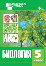 Биология. Разноуровневые задания. 5 класс
