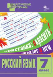Русский язык. Разноуровневые задания. 7 класс
