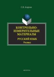 Контрольно-измерительные материалы. Русский язык. 9 класс