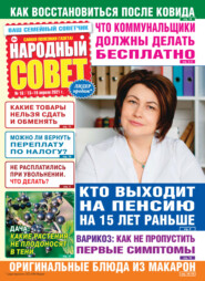 Народный совет №16\/2021