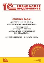 Сборник задач для подготовки к экзамену «1С:Специалист-консультант» по внедрению прикладного решения «1С:Зарплата и управление персоналом 8»