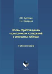 Основы обработки данных социологических исследований в электронных таблицах