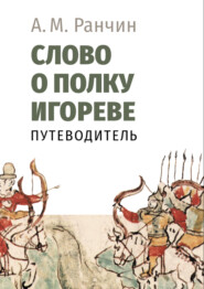 Слово о полку Игореве. Путеводитель