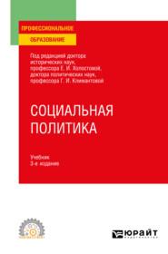 Социальная политика 3-е изд., пер. и доп. Учебник для СПО
