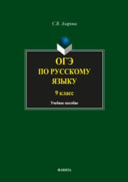 ОГЭ по русскому языку. 9 класс