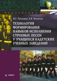 Технология формирования навыков исполнения строевых песен у учащихся кадетских учебных заведений
