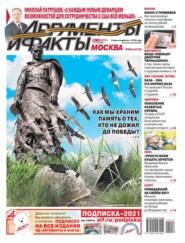 Аргументы и Факты Москва 18-2021