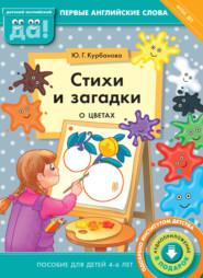 Стихи и загадки о цветах. Пособие для детей 4–6 лет
