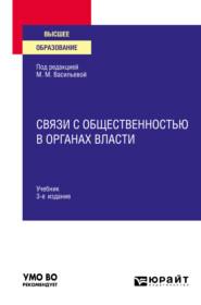 Связи с общественностью в органах власти 3-е изд., пер. и доп. Учебник для вузов