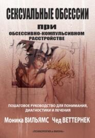 Сексуальные обсессии при обсессивно-компульсивном расстройстве. Пошаговое руководство для понимания, диагностики и лечения