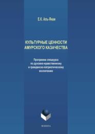 Культурные ценности амурского казачества. Программа спецкурса по духовно-нравственному и гражданско-патриотическому воспитанию