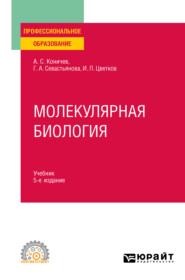 Молекулярная биология 5-е изд. Учебник для СПО
