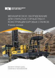 Механическое оборудование для открытых горных работ. Конструкции буровых станков