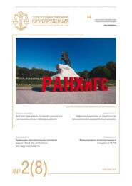 Теоретическая и прикладная юриспруденция №2(8) 2021