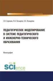 Педагогическое моделирование в системе педагогического и инженерно-технического образования. (Аспирантура). (Бакалавриат). (Магистратура). Монография