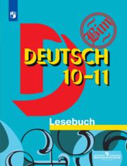 Немецкий язык. Книга для чтения. 10-11 классы