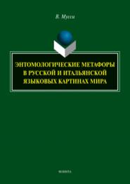 Энтомологические метафоры в русской и итальянской языковых картинах мира