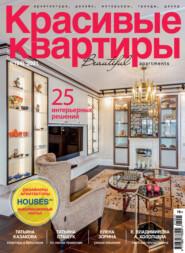 Красивые квартиры №01 \/ 2021