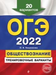 ОГЭ-2022. Обществознание. Тренировочные варианты. 20 вариантов