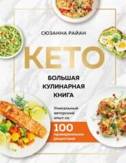 Кето. Большая кулинарная книга. Уникальный авторский опыт со 100 проверенными рецептами