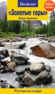 «Золотые горы» (Россия, Казахстан)