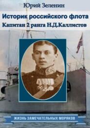 Историк русского флота. Капитан 2 ранга Н. Д. Каллистов