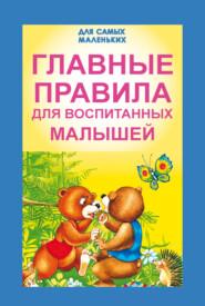 Главные правила для воспитанных малышей