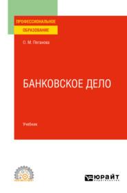 Банковское дело. Учебник для СПО
