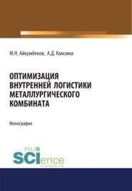 Оптимизация внутренней логистики металлургического комбината. (Бакалавриат). (Магистратура). Монография