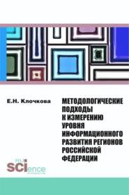 Методологические подходы к измерению уровня информационного развития регионов Российской Федерации. (Монография)