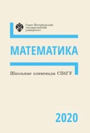 Школьные олимпиады СПбГУ 2020. Математика