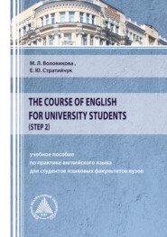 The Course of English for University Students (Step 2)