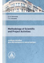 Methodology of Scientific and Project Activities