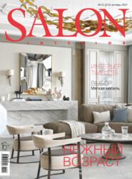 SALON-interior №10\/2021