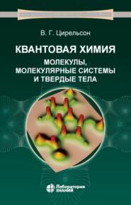 Квантовая химия. Молекулы, молекулярные системы и твердые тела