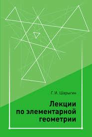Лекции по элементарной геометрии