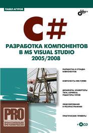C#. Разработка компонентов в MS Visual Studio 2005\/2008