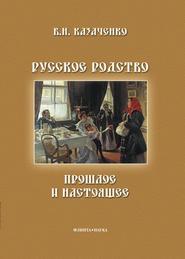 Русское родство: прошлое и настоящее