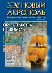 Новый Акрополь №05\/2001