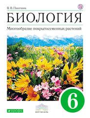 Биология. Многообразие покрытосеменных растений.6 класс